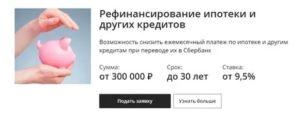 Ипотека без первоначального взноса в 2020 году сбербанк тольятти