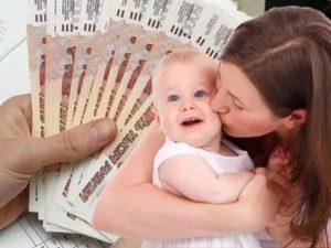 На Третьего Ребенка 1500000 В 2020 Году Закон
