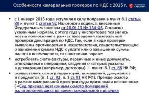 Срок Давности Камеральной Проверки По Ндс 2020