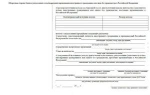 Подтверждение Внж В Белгороде 2020