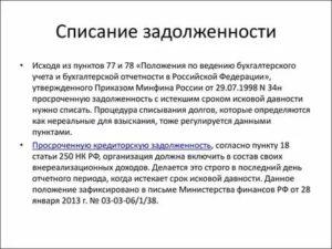 Закон о списании долгов по кредитам физических лиц 2020 по кредиту
