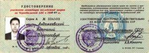 Сколько Дней Меняется Чернобыльское Удостоверение?