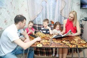 Документы На Молодую Семью 2020 Пермь