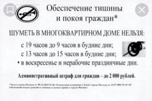 До Какого Часа Можно Сверлить В Квартире По Закону 2020 В Москве