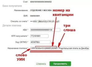 Найти Платеж По Уин 32252020170078548855