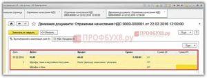 Начислены пени поставщиком проводки в бюджете с 01012020