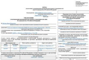 Какие документы приложить к уведомлению подтверждении проживания в рф по виду на жительство 2020