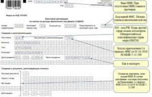 Как заполнить декл.3ндфл за 2020 г.лист д 1 п. 1.9