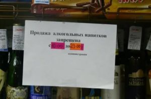 До Скольки Продают Алкоголь В Краснодаре 2020