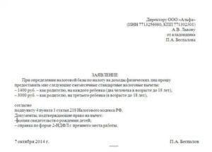 Заявление физического лица о получении налоговых вычетов в 2020 году