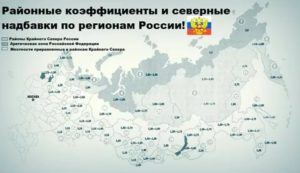 На что начисляется районный и северный коэффициент в иркутске 2020