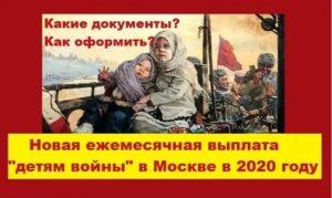 Дети Войны Доплата К Пенсии В Москве В 2020 Году Куда Обращаться