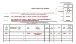 Транспортная Накладная Скачать Бланк 2020 Образец Заполнения Excel
