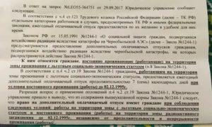 Сколько Надо Прожить В Чернобыльской Зоне Для Получения Отпуска