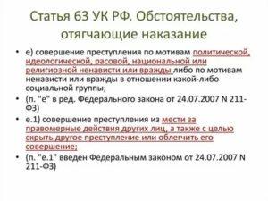 2282 Статья Ук Рф Наказание В 2020 Году