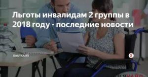 Льготы для инвалидов 2 группы в 2018 году в россии
