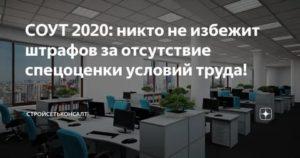 Штраф За Отсутствие Соут В 2020 Году