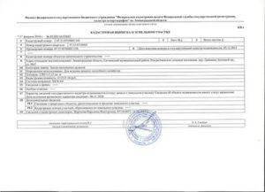 Какие Документы Нужны Для Продажи Дачи В Снт В 2020 Году