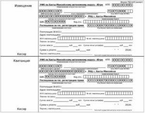 Кбк госпошлина за регистрацию прав на недвижимое имущество в 2020 году