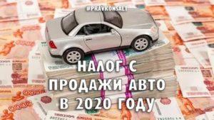 С Какой Суммы Платится Налог При Покупке Автомобиля В 2020 Году