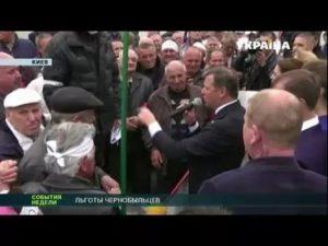 Льготы Вдовам Чернобыльцев В Украине В 2020