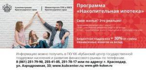 Накопительная ипотека в краснодарском крае 2020