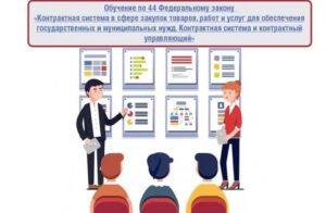 Требования к образованию контрактного управляющего в 2020 году