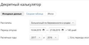 Как начисляются декретные выплаты в 2020 году в казахстане