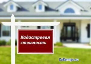 Можно ли продать дом ниже кадастровой стоимости в 2020 году