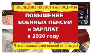 Индексация военной пенсии в октябре 2020 году в россии