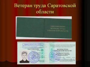 Как получить звание ветеран труда в саратовской области в 2020 году