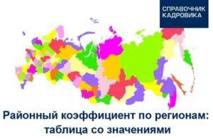 Челябинск районный коэффициент 2020