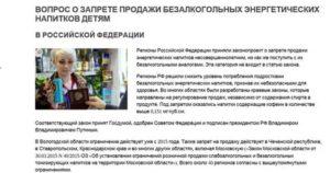 Можно ли продавать энергетики несовершеннолетним в 2020 г в московской области