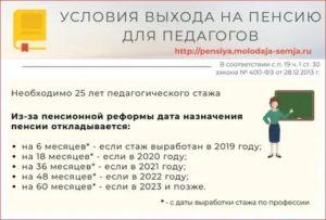 Льготная пенсия для педагогов дополнительного образования в 2020 году