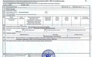 Нужен ли технический паспорт для регистрации права собственности 2020