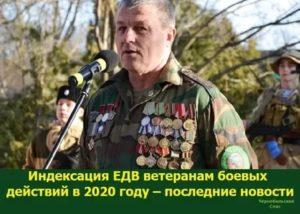 Льготы ветеранам боевых действий в свердловской области в 2020 году