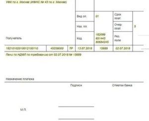 Оплата Пеней По Ндс Платежное Поручение 2020 Основание Ап