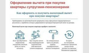 Возврат налога при покупке квартиры 2020 работающим пенсионерам