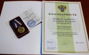 Благодарность министра транспорта российской федерации 2020 года какие льготы дает