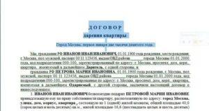 Текст договора дарения квартиры между близкими родственниками 2020 год