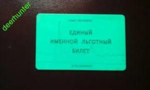 Льготный проездной билет для инвалидов в 2020 году в спб