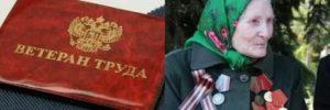 Как получить ветеран труда в ставропольском крае в 2020 году