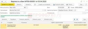 Зачет авансов по патентам по ндфл за прошлые периоды по иностранцам в 6ндфл в 2020