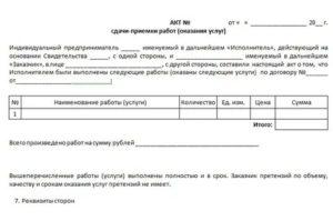 Требования К Оформлению Акта Оказанных Услуг 2020