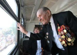 Проезд Ветеранов Труда М О. В Поездах Экспресс