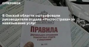 Правила каско росгосстрах 171 от 2020