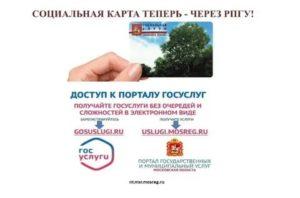 Кому положена социальная карта в московской области в 2020 году