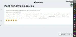 Налог на выигрыш в столото в россии 2020
