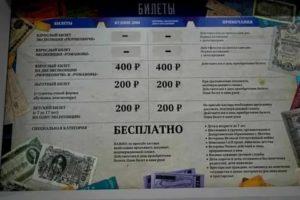 Детский Билет На Автобус До Какого Возраста По России 2020 Закон