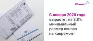Льготы учителям на капитальный ремонт в 2020 году в московской области